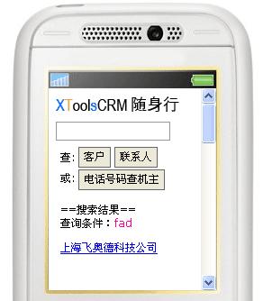手机 比如/在查找框输入关键字,支持拼音字头,支持空格隔开的多个关键字...