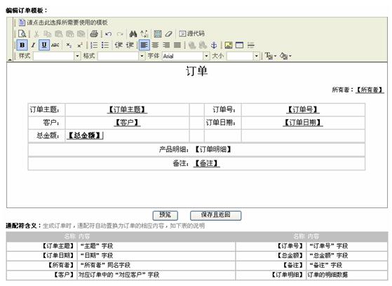 报价单,发货单支持打印模板自定义&nbsp