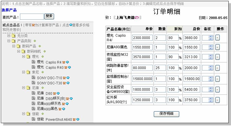 订单明细编辑界面  识别哪些产品计算库存,哪些产品不计算库存 您所需要的产品在该界面左侧的产品树形图上。 凡是计算库存的产品,品名后面会出现图标: 产品多价格的实现 如果产品被定义了多价格(在该产品视图中), 可点击该产品后面的蓝色气泡图标,查看该产品的多价格定义。 举例:点击某产品后面的小气泡,出现如下提示框  可根据订单,判断使用哪种档次价格,直接点击即可。 对老客户的购买老产品的价格查询 如果某客户以往购买过某产品,希望在做订单时看到该客户以往购买的价格, 也可通过点击该产品后面的蓝色小气泡图标查看